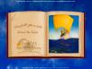 Maxfield Parrish - Sinbad the Sailor Wallpaper